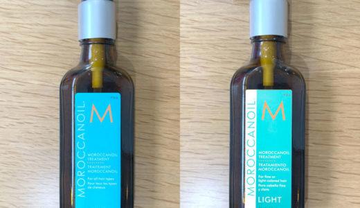 【モロッカンオイル】ノーマルとライトは香りや成分に違いはある?どっちを選ぶべきか解説!