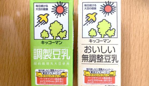 調製豆乳と無調整豆乳の違いについて解説!ダイエットにはどっちがいい?