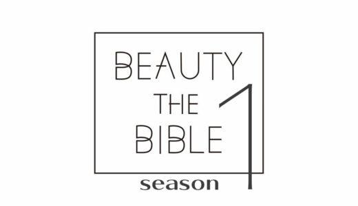 【ビューティーザバイブル シーズン1】メイクモデルさんまとめ【BEAUTY THE BIBLE Season1】