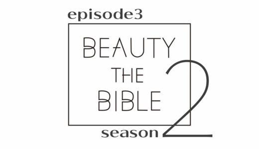 【ビューティーザバイブル シーズン2】3話まとめ!安倍佐和子が教える『ベストコスメ@スキンケア編』