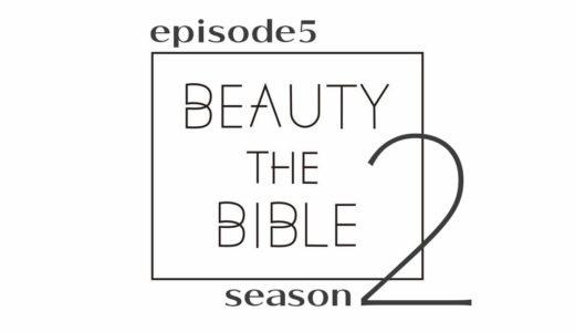 【ビューティーザバイブル シーズン2】5話まとめ!小林ひろみが教える『今、取り入れるべき毛穴ケア』