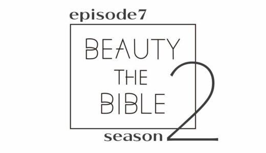 【ビューティーザバイブル シーズン2】7話まとめ!『自分史上、最高の美髪』