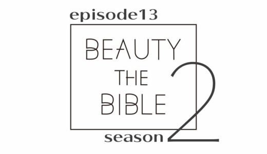 【ビューティーザバイブル シーズン2】13話まとめ!高橋ミカが教える『小顔美人になれるマッサージ』