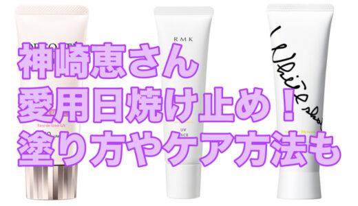 【神崎恵】おすすめ日焼け止め&下地2021!プチプラ〜デパコス愛用品まとめ!