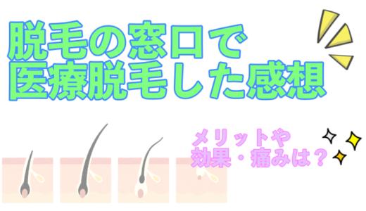 脱毛の窓口TokyoClinicで全身脱毛した正直な感想!効果やDMTCを選ぶメリットも!