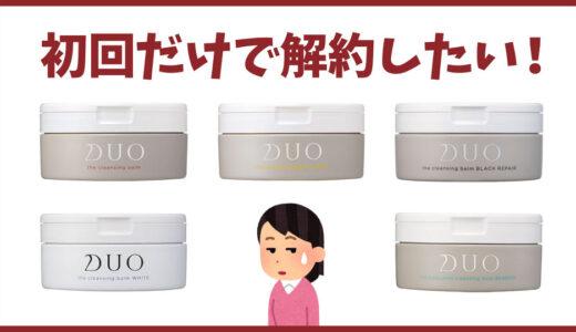 【DUO(デュオ)】初回だけで定期便解約したい!半額の1回目で辞められるが面倒になるよ!