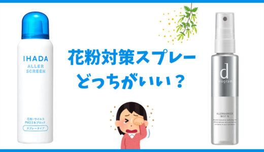 【花粉症対策】イハダとdプログラムの違いを比較!どっちがオススメか使った感想をレビュー!