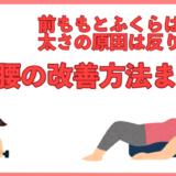 痩せているのに足が太いのは反り腰が原因?脚だけ痩せない本当の理由と改善方法を解説!