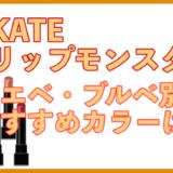 KATE(ケイト) リップモンスターのイエベ・ブルベおすすめ&人気色は?再販・再入荷情報も!