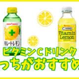 ビタミンCドリンク