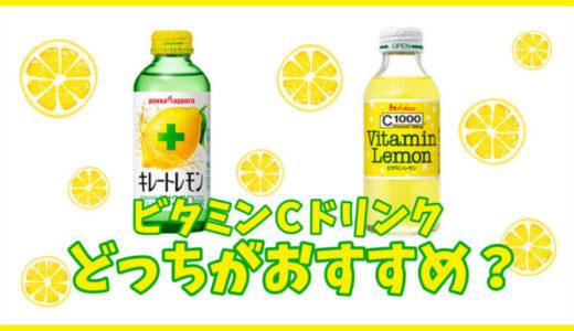 キレートレモンとC1000はどっちがおすすめ?効果的な飲むタイミング・時間帯も解説!