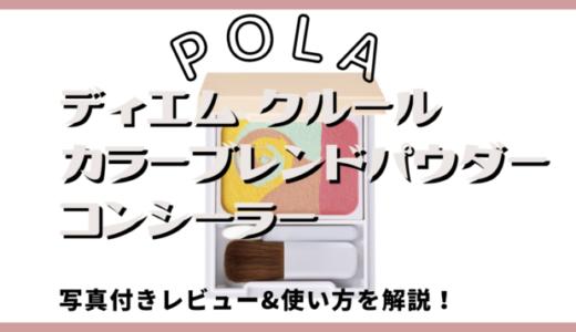 【2021新作】ポーラ ディエムクルール コンシーラーをレビュー&使い方解説!