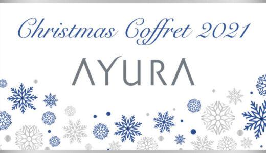 【アユーラ×クリスマスコフレ2021】予約・購入方法を徹底解説!AYURA歴代の中身も紹介!