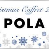 ポーラクリスマスコフレ2021