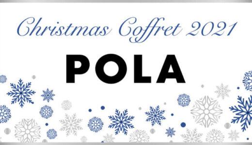 【ポーラ×クリスマスコフレ2021】予約・購入方法を徹底解説!POLA歴代の中身も紹介!