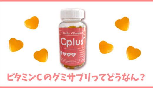 ビタミンCが摂れるグミサプリを食べてみた口コミレビュー!食べ過ぎても大丈夫?